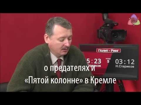видео: Стрелков о Суркове и предателях в Кремле