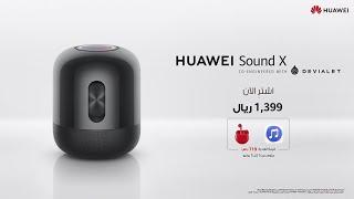 HUAWEI Sound X | اشترِ الآن