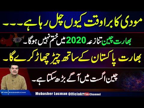 Mubasher Lucman: Modi ka Bura Waqt Shuru..| China India | Ladakh | Pakistan
