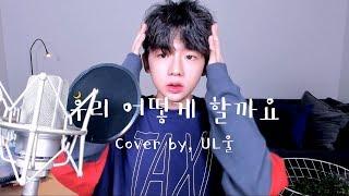 [ENG SUB] 첸(CHEN) – 우리 어떻게 할까요(Shall we?) Cover by, UL울