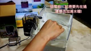 迷你小外掛-簡單安裝示範:外掛過濾器 濾水器 水族用品 養魚 過濾機  組裝教學
