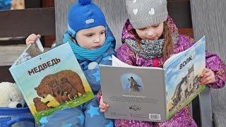 Детские книги о животных. Волк и медведь