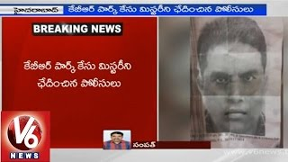 KBR Park gunfire incident accused caught at Ananthapuram
