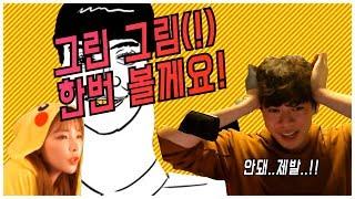 [레바반응] 연예인에게 레바 그림을 보여준다? 역대급 쪽팔림에 울부짖는다..ㅠㅠㅋㅋㅋ