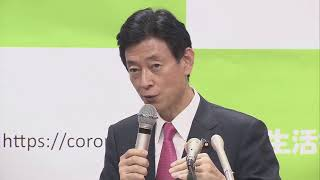 """【ノーカット】 西村大臣会見~""""緊急事態""""8都道府県で継続"""