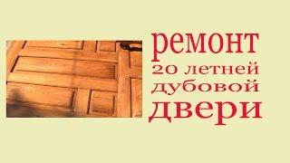 Ремонт старой дубовой двери