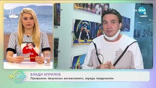 """Влади Априлов - Защо спря """"Сладко отмъщение""""? - """"На кафе"""" (13.05.2020)"""