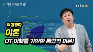 [에듀온군무원] 新 경영학, 이론 OT 학습가이드