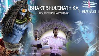 Bhakt Bholenath ka !! New Rajasthani Haryanvi song!! OCTM !! new haryanvi song 2021!!