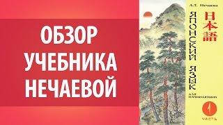Обзор учебника Нечаевой. Японский язык для начинающих. Самоучитель японского языка.
