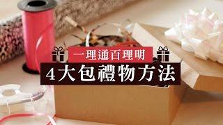 【一理通百理明】 4大包禮物方法