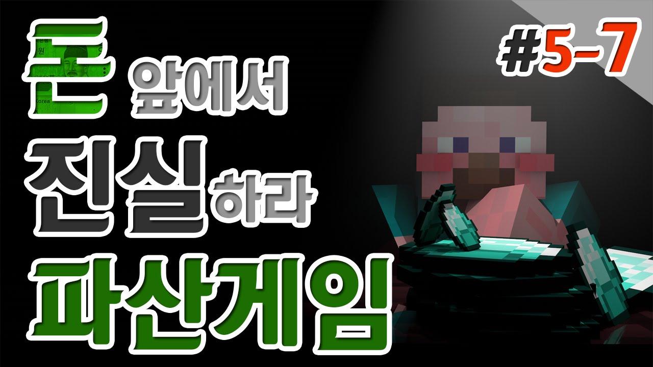 양띵 [드디어 일꾼들의 등장! 양띵의 대규모 컨텐츠 '파산게임' 5일차 7편] 마인크래프트