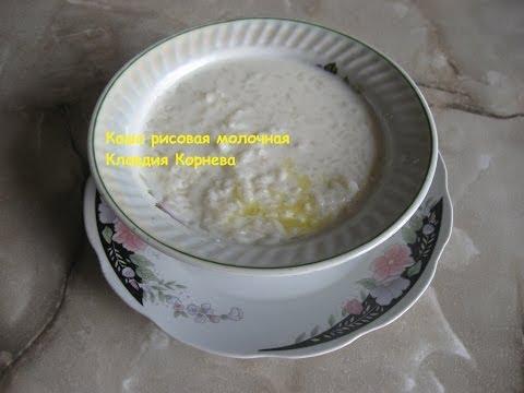 Рецепт: Рисовая каша молочная на