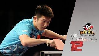 2017 Marvellous 12 Highlights: Ma Long vs Fan Zhendong