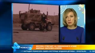Захарова ответила на обвинения в атаке на мирных сирийцев: Это враньё!