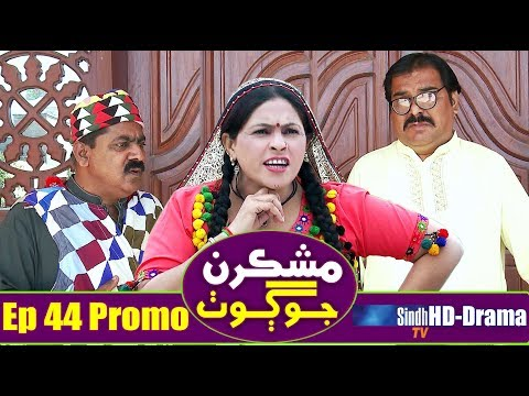 Mashkiran Jo Goth Ep 44 Promo | Sindh TV Soap Serial | HD 1080p |  SindhTVHD Drama