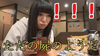 激辛!悶絶!楽しい食事から悲劇のどん底へ 谷麻紗美 動画 19