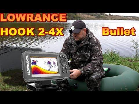 Эхолот Lowrance Hook2-4x Bullet. Учимся искать рыбу. Настройки и поведение на воде.