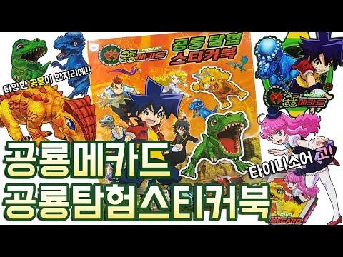 공룡메카드 공룡탐험 스티커북 장난감 Dino Mecard Sticker Book