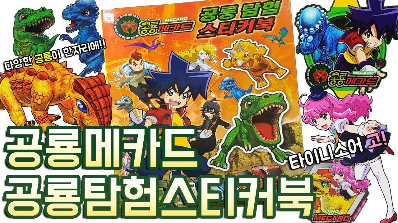 공룡메카드 공룡탐험 스티커북 장난감 Dino Mecard Sticker Book Toy 타이니소어 Go 공룡을 알아봅시다