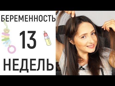 13 неделя беременности • Меню на день для повышения гемоглобина