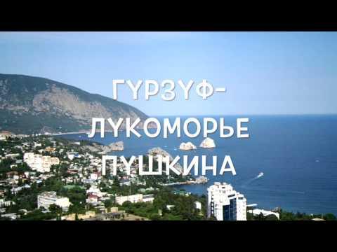 Идем по Крыму! Виртуальная экскурсия Севастополь Балаклава Алупка Ялта и дальше по ЮБК