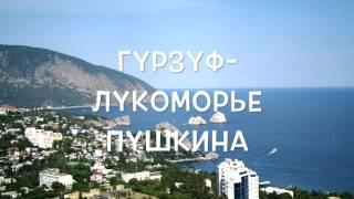 Идем по Крыму! Виртуальная экскурсия Севастополь Балаклава Алупка Ялта и дальше по ЮБК(Экскурсионное агентство