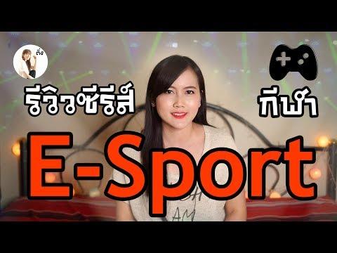รีวิวซีรีส์จีนแนว กีฬา Esport 🏆  ติ่งรีวิว