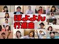 大集合「ぼよよん行進曲」 お兄さんお姉さん中西圭三さんといっしょ