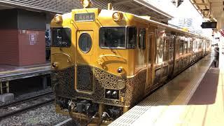 鹿児島本線キハ47系特急或る列車2021年4月11日(日)14時57分頃