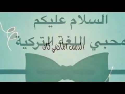 مساء الخير بالتركي ترجمة 0