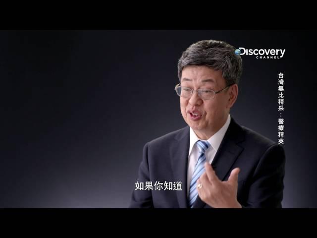 《台灣無比精采:醫療精英》陳建仁副總統談連日清博士