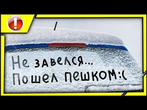 ПОКОЛХОЗИМ: мороз -20 и летняя салярка. запуск двигателя!!!