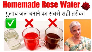 Homemade Rose Water Recipe | How to make Best DIY Rose Water at home | घर पर गुलाब जल बनाने की विधि