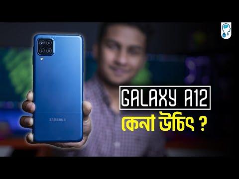 Samsung Galaxy A12 Full Review - ১৫ হাজারের স্যামসাং কেমন?