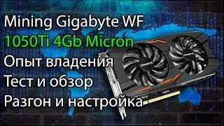 Gigabyte WindForce 1050Ti Micron в майнинге Тест и опыт владения