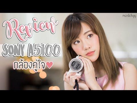 mintchyy | รีวิวกล้องคู่ใจ Sony a5100 พร้อมวิธีใช้สไตล์มิ้นชี่ ♡