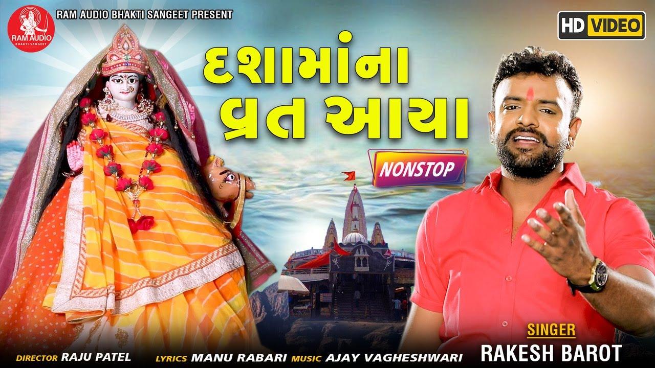 Download Dashamana Vrat Aaya ||Rakesh Barot ||Dashama Dj Nonstop Song ||HD Video