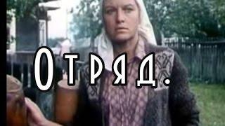Отряд (Литовская киностудия, 1984 г.)