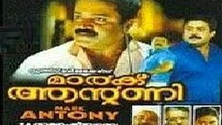 Mark Antony 2000 | Full New Malayalam Movie Online | Suresh Gopi, Divya Unni