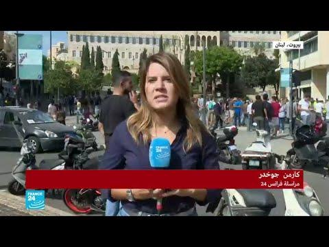 في أسباب الاحتجاجات في لبنان..غضب من الوضع الاقتصادي والفساد في البلاد  - 12:56-2019 / 10 / 18