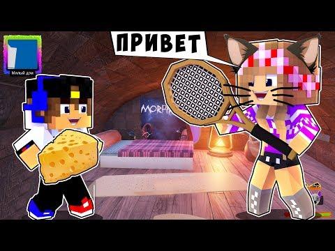 РЕБЕНОК И ДЕВУШКА Как пройти Майнкрафт, но игра кошки мышки ! НУБ И ПРО ВИДЕО MINECRAFT
