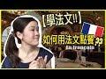 【學法文】如何用法文點餐?超實用單字&會話教學【餐廳篇#1】|WennnTV 溫蒂頻道