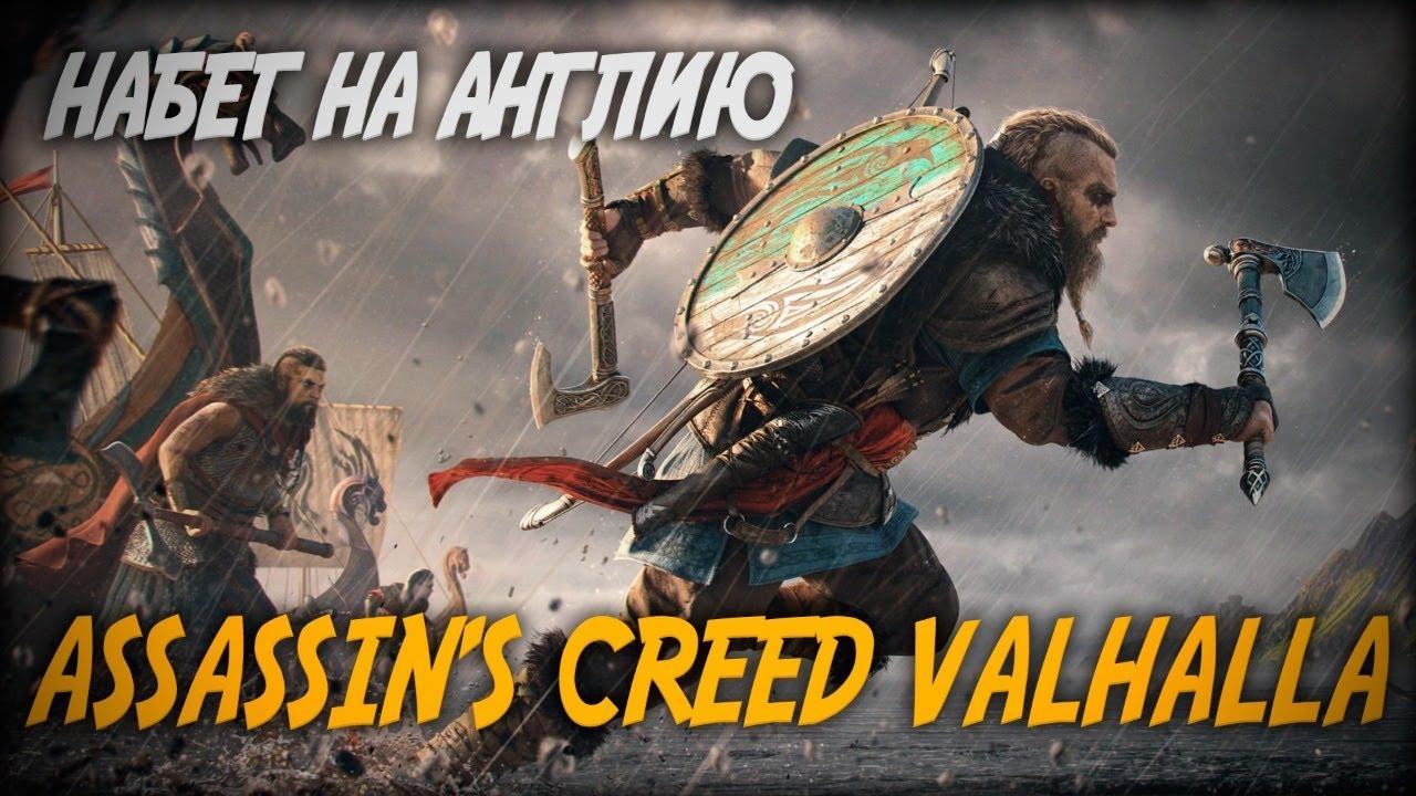 НАБЕГ НА АНГЛИЮ ◆ Assassin's Creed Valhalla #2