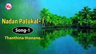 മന്ദാരക്കാവിലെ... | MANDHARAKKAVILE - NADANPATTUKAL 1 | Folk Songs Malayalam