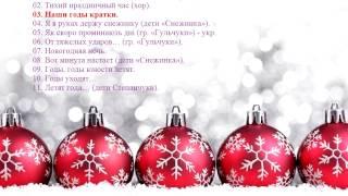 02 НОВОГОДНИЕ ХРИСТИАНСКИЕ ПЕСНИ (сборник) - NEW YEAR Christian songs (коллекция)