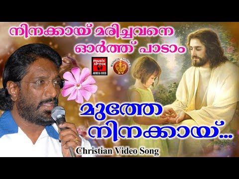 Muthe Ninakkayi # Christian Devotional Songs Malayalam 2018 # Christian Video Song