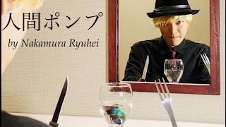 Nakamura Ryuhei's human regurgitator 中村龍平の人間ポンプ 訓練によ...