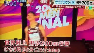 2017世界陸上 サニブラウン(18)200m最年少記録を打ち立て決勝進出!世界で7位の好記録!