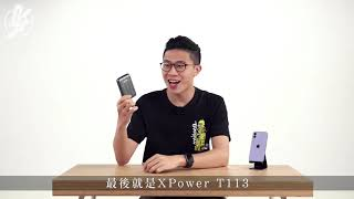 MagSafe尿袋開箱實測!EGO、INFINITY、XPower無線充電尿袋 iPhone 12系列啱用 #GadgetGuy─果籽 香港 Apple Daily─原刊日期:20210615